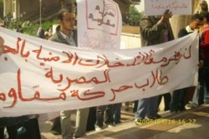 University of Helwan protest