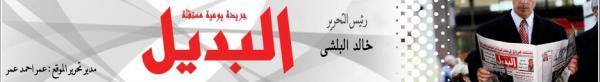 El Badeel internet title page.
